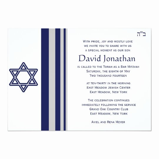 Bar Mitzvah Invitation Template Awesome Star Of David Bar Mitzvah Invitation