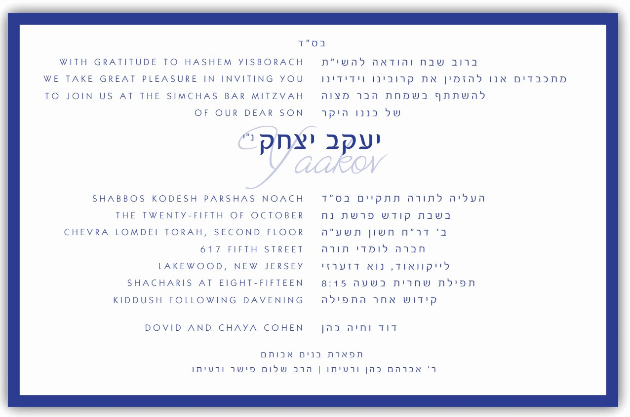 Bar Mitzvah Invitation Template Lovely Bar Mitzvah Planning Spreadsheet Payment Spreadshee Bar