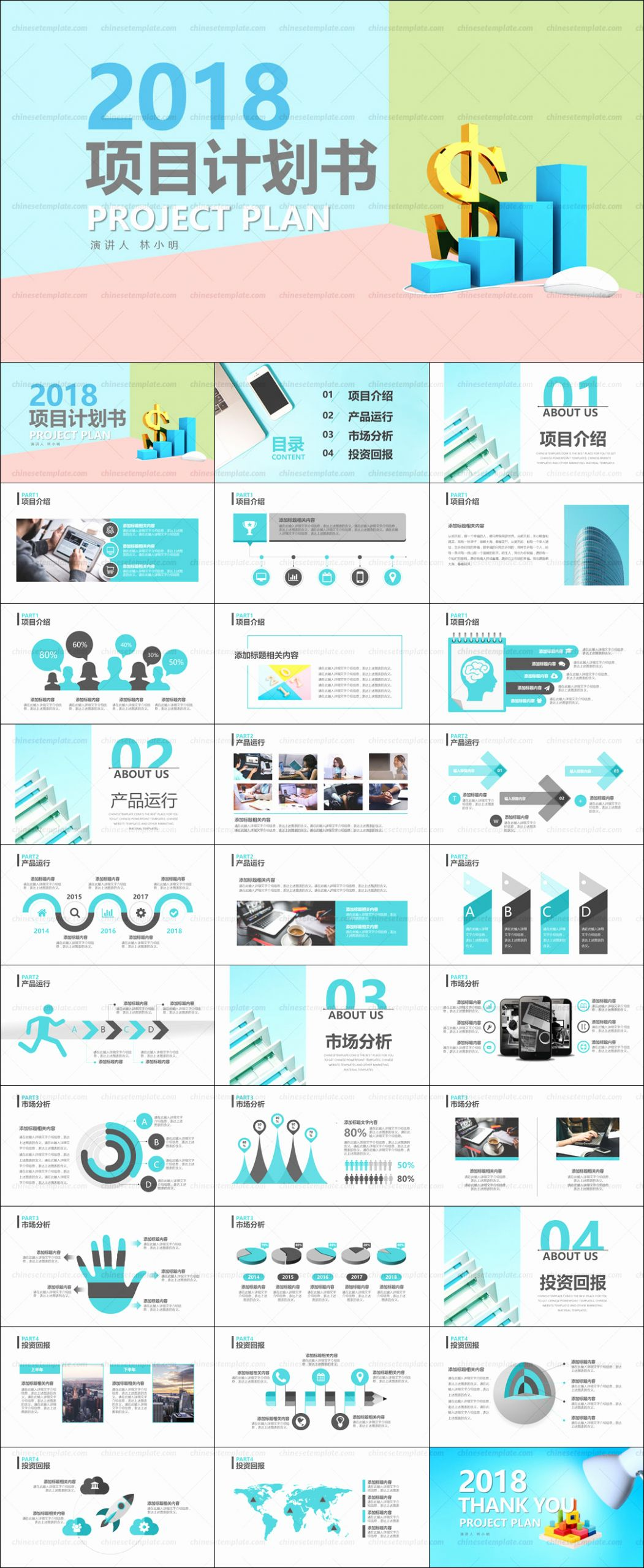 Project Plan Powerpoint Template New Chinese Project Plan Powerpoint Template – Chinese