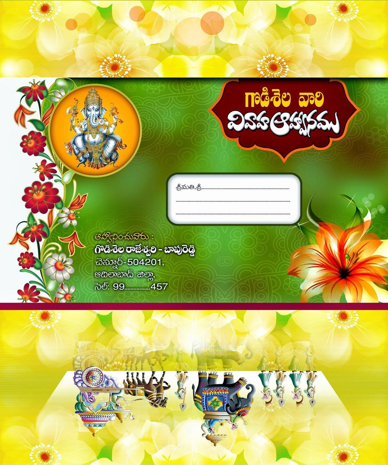 Wedding Invitation Template Psd Elegant Wedding Invitation Card Psd Design Template Free