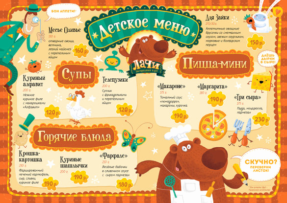 Free Kids Menu Template Inspirational Kids Menu Template 27 Free Psd Eps Documents Download